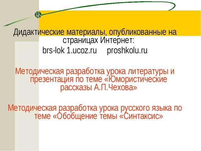 Дидактические материалы, опубликованные на страницах Интернет: brs-lok 1.uco...