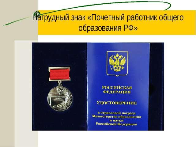 Нагрудный знак «Почетный работник общего образования РФ»