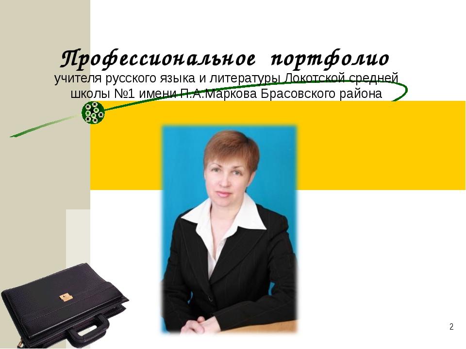 * Профессиональное портфолио учителя русского языка и литературы Локотской ср...