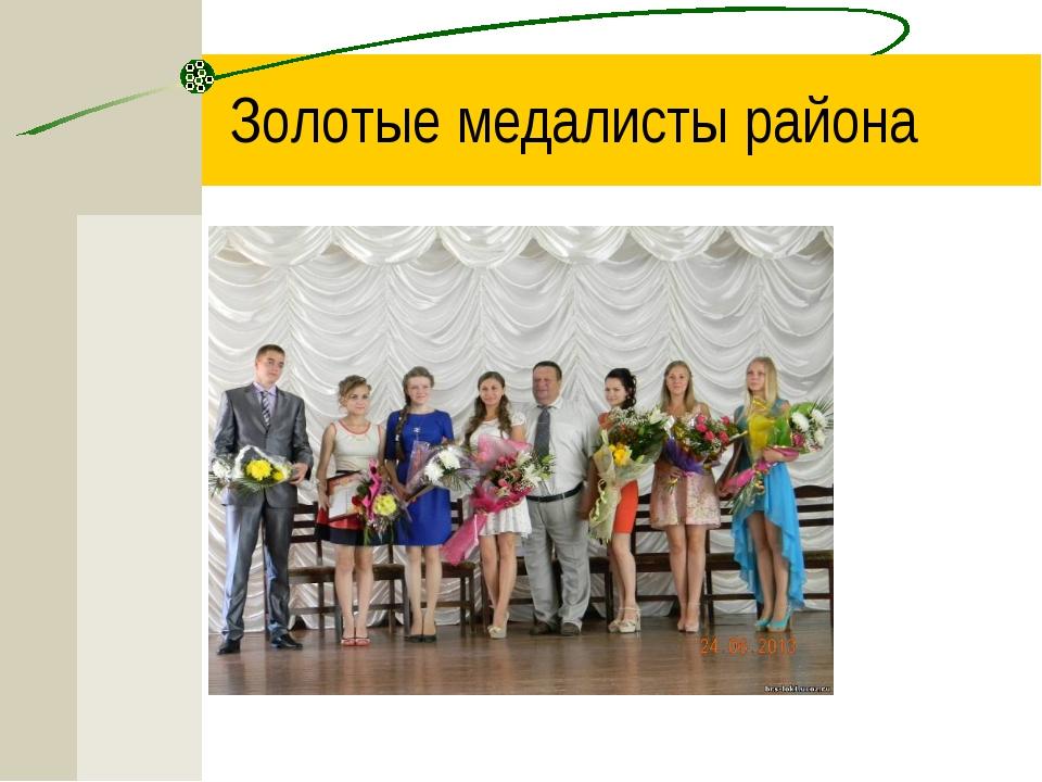 Золотые медалисты района