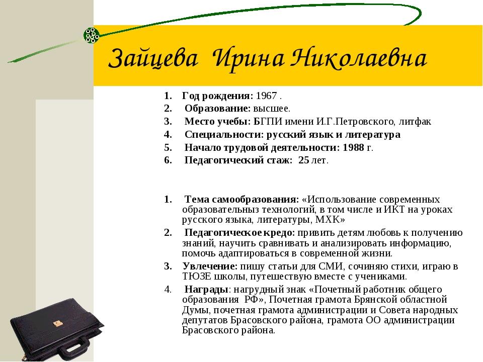 Год рождения: 1967 . Образование: высшее. Место учебы: БГПИ имени И.Г.Петровс...