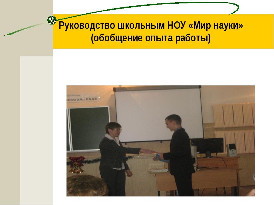Руководство школьным НОУ «Мир науки» (обобщение опыта работы)