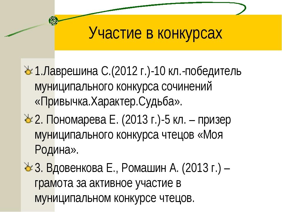Участие в конкурсах 1.Лаврешина С.(2012 г.)-10 кл.-победитель муниципального...