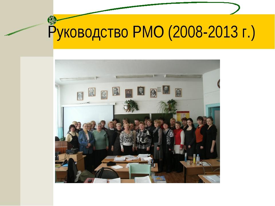 Руководство РМО (2008-2013 г.)