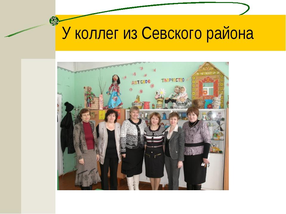 У коллег из Севского района