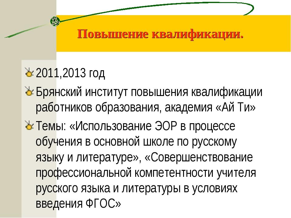 Повышение квалификации. 2011,2013 год Брянский институт повышения квалификаци...