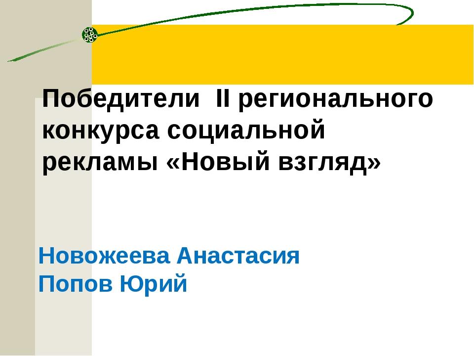 Победители II регионального конкурса социальной рекламы «Новый взгляд» Новоже...