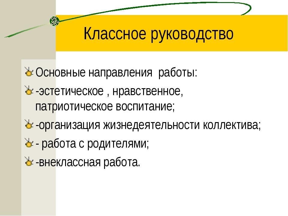 Классное руководство Основные направления работы: -эстетическое , нравственно...