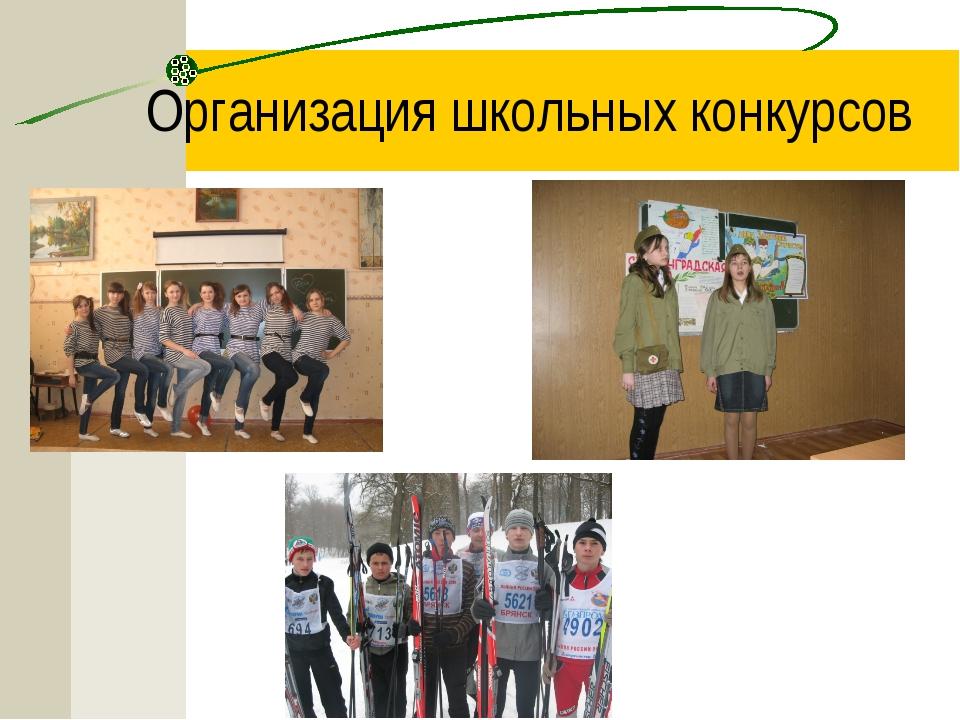 Организация школьных конкурсов