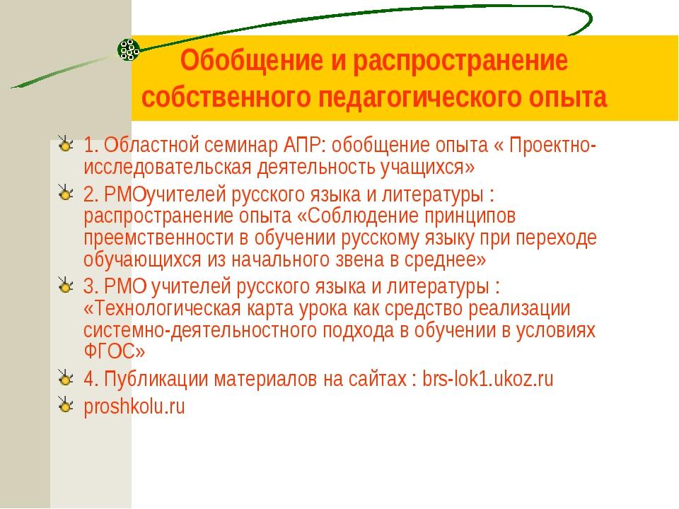 Обобщение и распространение собственного педагогического опыта 1. Областной с...