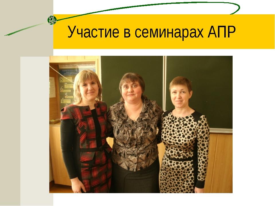 Участие в семинарах АПР