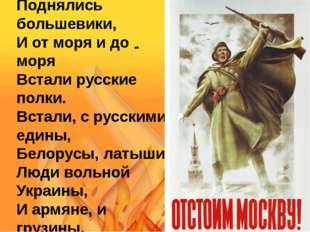 - И от моря и до моря Поднялись большевики, И от моря и до моря Встали русски