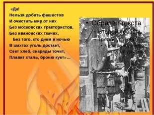 «Да! Нельзя добить фашистов И очистить мир от них Без московских трактористо