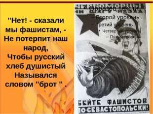 """""""Нет! - сказали мы фашистам, - Не потерпит наш народ, Чтобы русский хлеб души"""