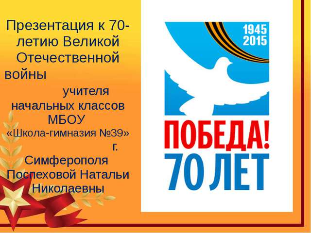 Презентация к 70-летию Великой Отечественной войны учителя начальных классов...