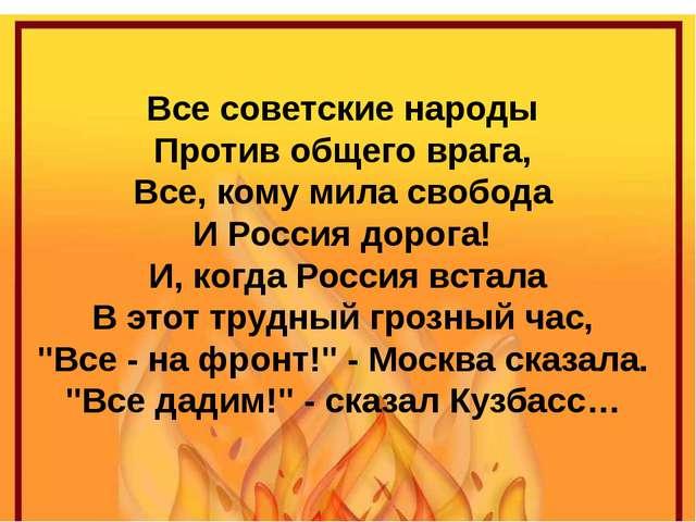Все советские народы Против общего врага, Все, кому мила свобода И Россия дор...