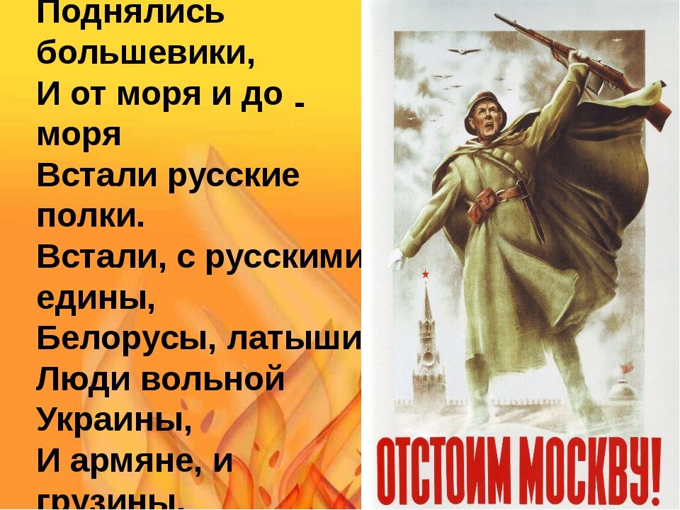 - И от моря и до моря Поднялись большевики, И от моря и до моря Встали русски...