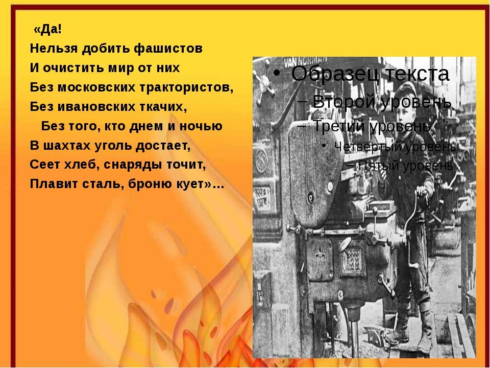 «Да! Нельзя добить фашистов И очистить мир от них Без московских трактористо...