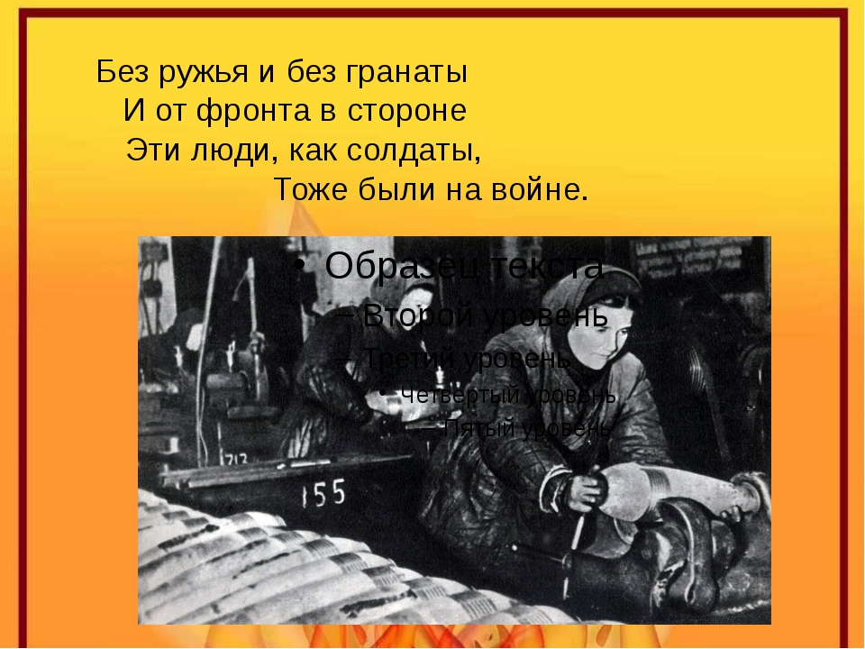 Без ружья и без гранаты И от фронта в стороне Эти люди, как солдаты, Тоже был...