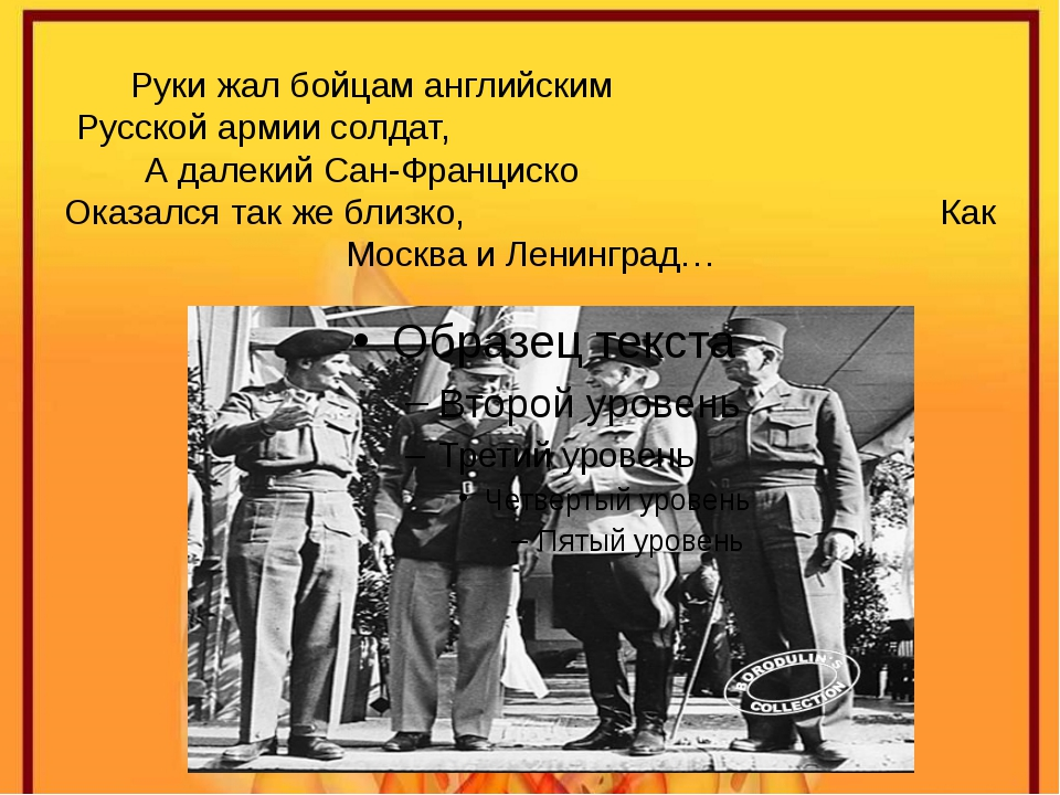 Руки жал бойцам английским Русской армии солдат, А далекий Сан-Франциско Оказ...