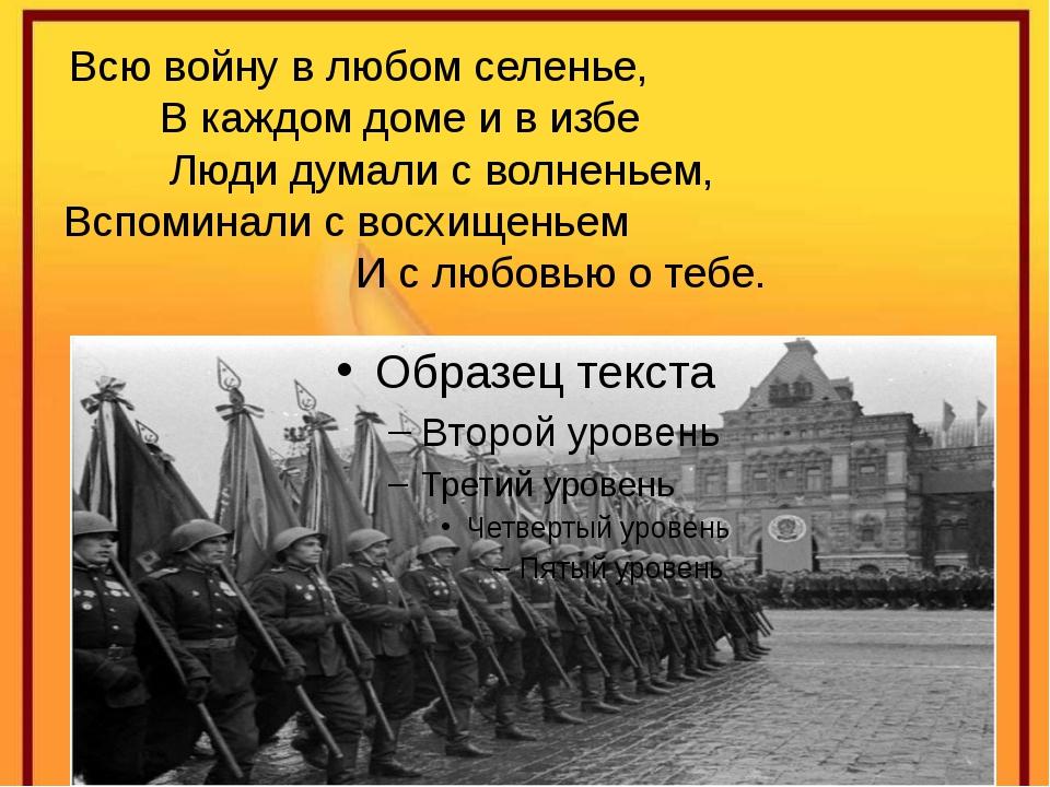 Всю войну в любом селенье, В каждом доме и в избе Люди думали с волненьем, Вс...