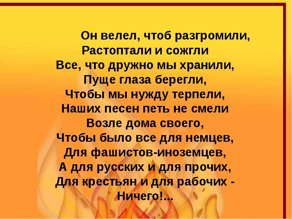 Он велел, чтоб разгромили, Растоптали и сожгли Все, что дружно мы хранили, П...