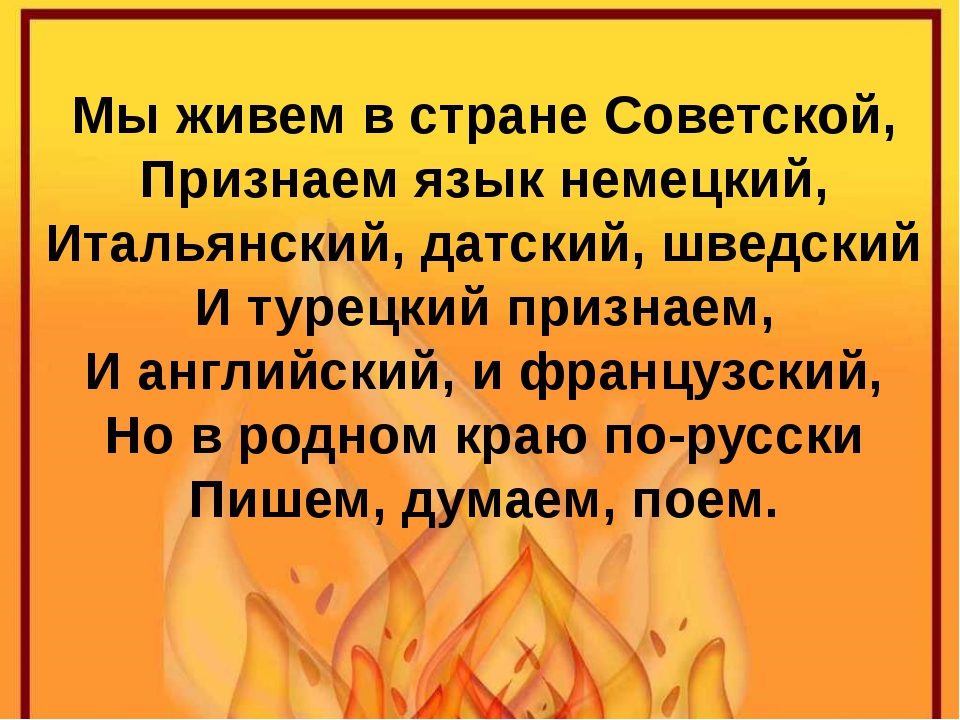Мы живем в стране Советской, Признаем язык немецкий, Итальянский, датский, шв...
