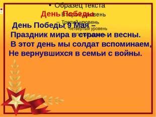 День Победы День Победы 9 Мая– Праздник мира в стране и весны. В этот день