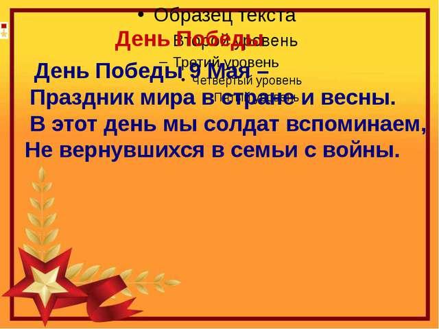 День Победы День Победы 9 Мая– Праздник мира в стране и весны. В этот день...