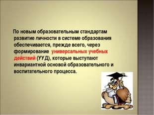 По новым образовательным стандартам развитие личности в системе образования