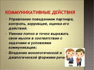 Управление поведением партнера, контроль, коррекция, оценка его действий. Уме