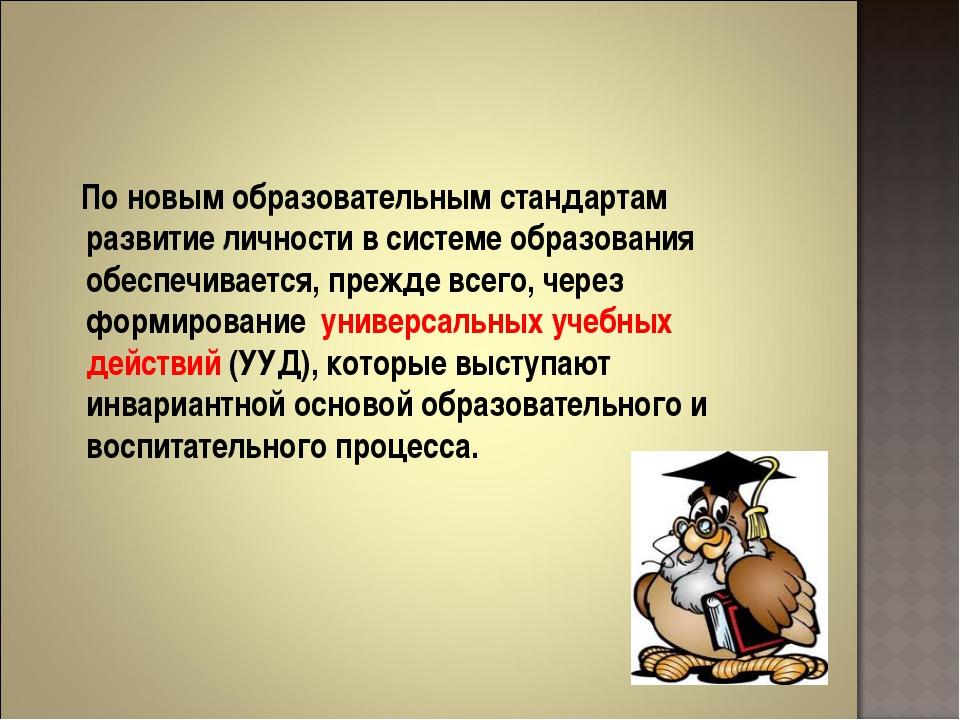 По новым образовательным стандартам развитие личности в системе образования...