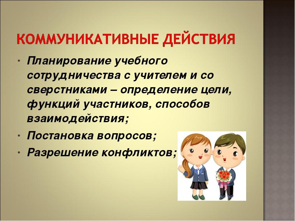 Планирование учебного сотрудничества с учителем и со сверстниками – определен...