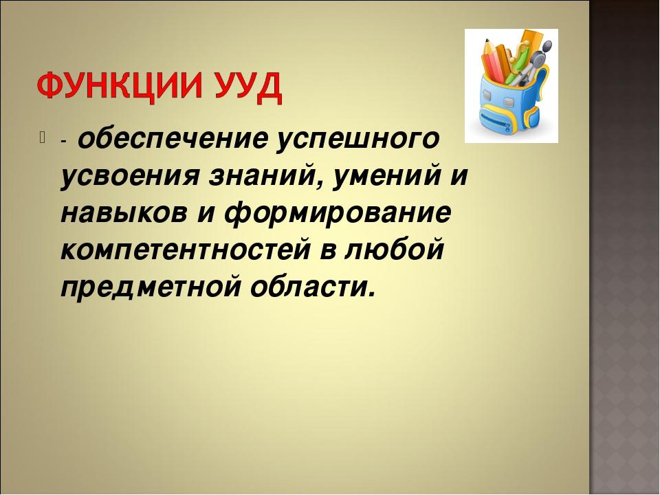 - обеспечение успешного усвоения знаний, умений и навыков и формирование комп...