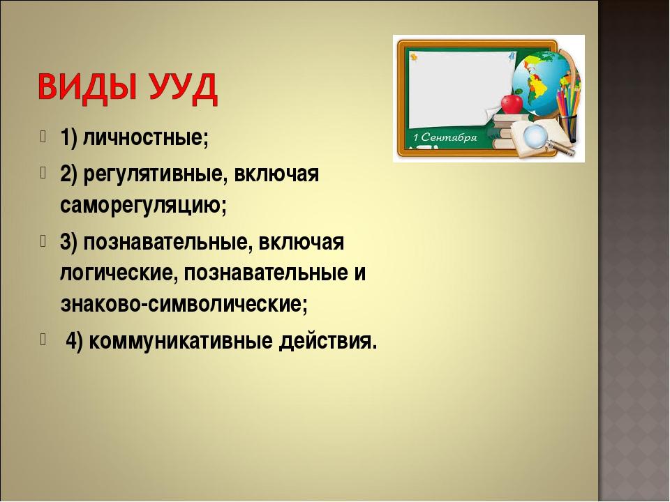 1) личностные; 2) регулятивные, включая саморегуляцию; 3) познавательные, вкл...