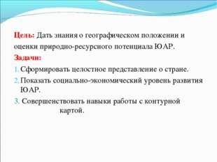 Цель: Дать знания о географическом положении и оценки природно-ресурсного пот