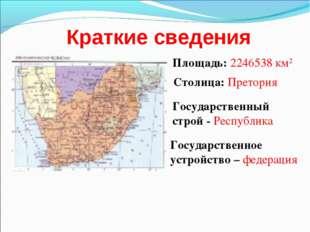 Краткие сведения Площадь: 2246538 км2 Столица: Претория Государственное устро