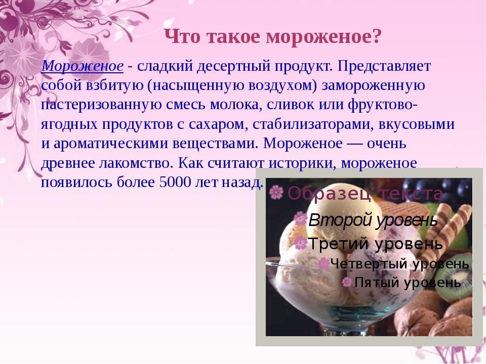 Что такое мороженое? Мороженое - сладкий десертный продукт. Представляет собо...