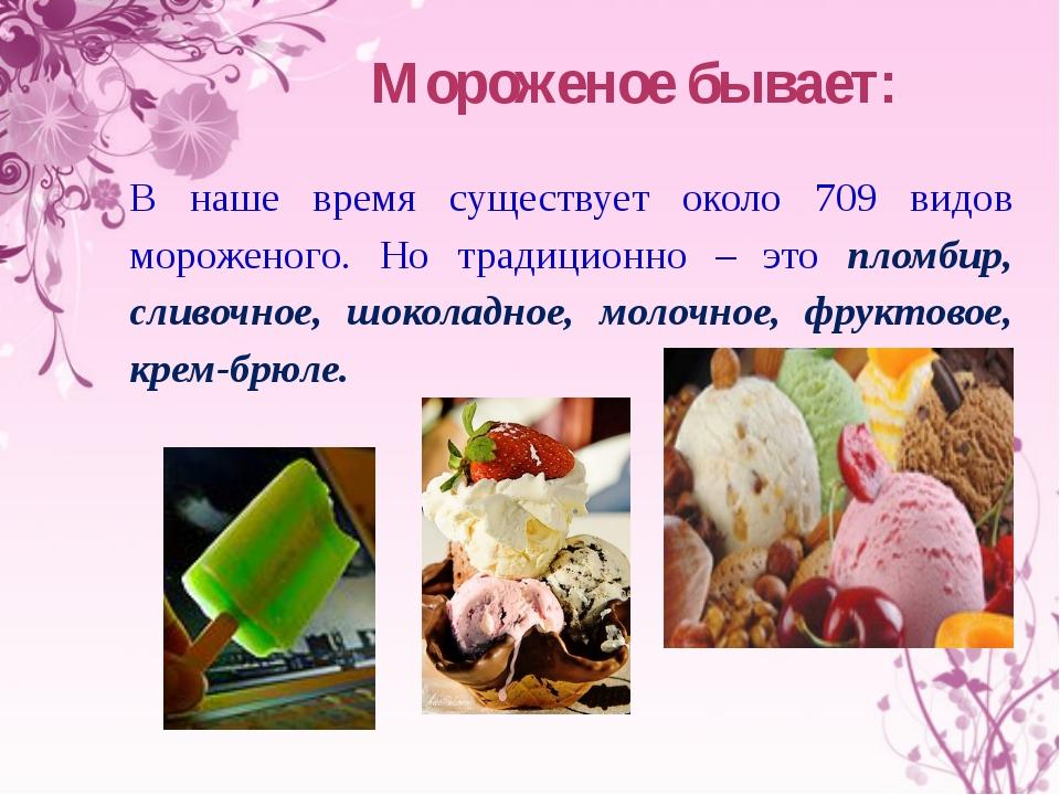 Мороженое бывает: В наше время существует около 709 видов мороженого. Но трад...
