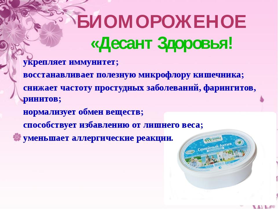 укрепляет иммунитет; восстанавливает полезную микрофлору кишечника; снижает ч...