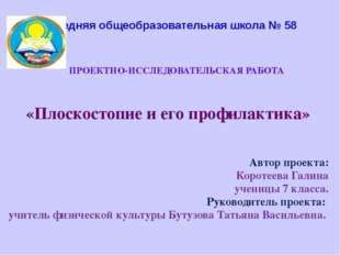 ПРОЕКТНО-ИССЛЕДОВАТЕЛЬСКАЯ РАБОТА «Плоскостопие и его профилактика» Автор пр