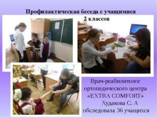 Профилактическая беседа с учащимися 2 классов Врач-реабилитолог ортопедическо