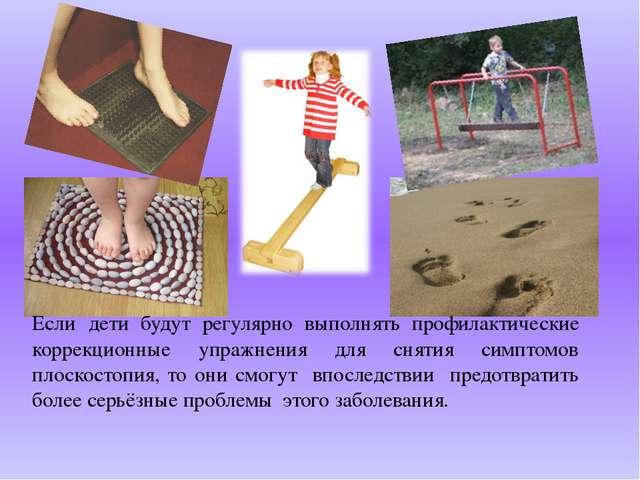 Если дети будут регулярно выполнять профилактические коррекционные упражнения...
