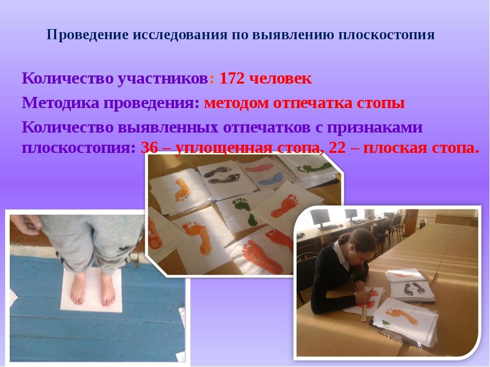 Проведение исследования по выявлению плоскостопия Количество участников: 172...