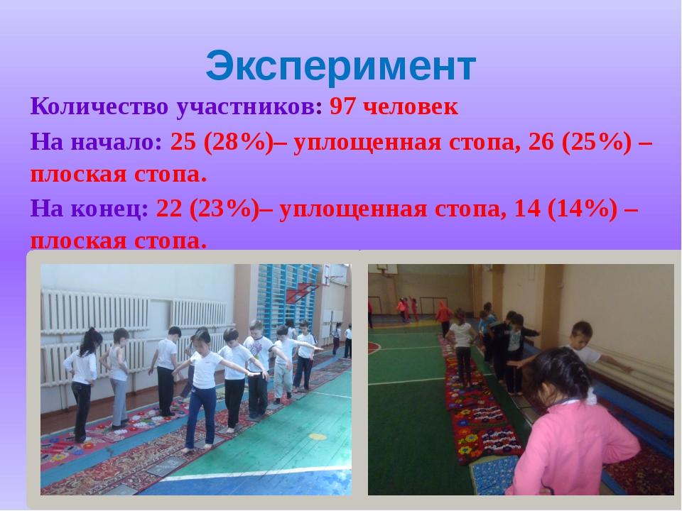 Эксперимент Количество участников: 97 человек На начало: 25 (28%)– уплощенная...