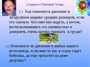 2.Задачи от Григория Остера 2.1 Как изменится давление в воздушном шарике ср