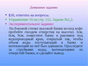Домашнее задание: §38, ответить на вопросы. Упражнение 16 на стр. 112. Задачи
