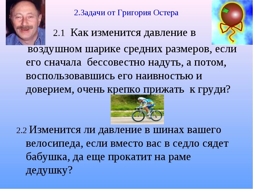 2.Задачи от Григория Остера 2.1 Как изменится давление в воздушном шарике ср...