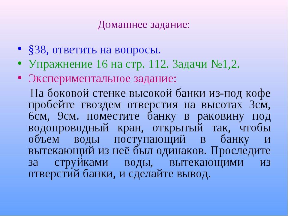 Домашнее задание: §38, ответить на вопросы. Упражнение 16 на стр. 112. Задачи...