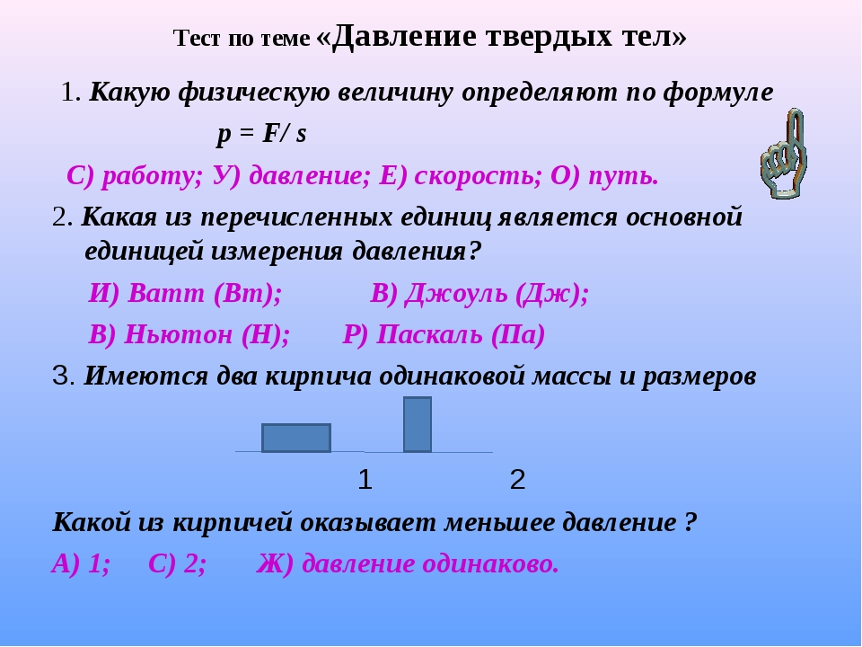 Тест по теме «Давление твердых тел» 1. Какую физическую величину определяют...